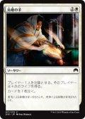 治癒の手/Healing Hands (ORI)