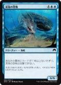 深海の恐怖/Deep-Sea Terror (ORI)