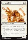 トーパの自由刃/Topan Freeblade (ORI)
