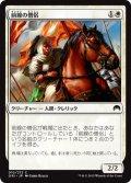 前線の僧侶/Cleric of the Forward Order (ORI)