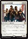キテオンの不正規軍/Kytheon's Irregulars (ORI)