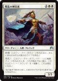 戦乱の神託者/War Oracle (ORI)