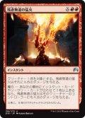 残虐無道の猛火/Ravaging Blaze (ORI)
