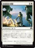 秘儀術師の掌握/Grasp of the Hieromancer (ORI)