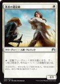 勇者の選定師/Anointer of Champions (ORI)