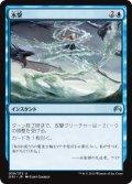 水撃/Hydrolash (ORI)