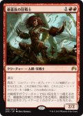 瘡蓋族の狂戦士/Scab-Clan Berserker (ORI)