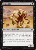 肉袋の匪賊/Fleshbag Marauder (ORI)