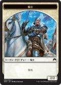 騎士 トークン/Knight Token (ORI)
