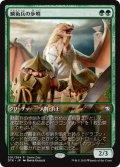 鱗衛兵の歩哨/Scaleguard Sentinels (Game Day)