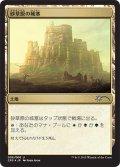 砂草原の城塞/Sandsteppe Citadel (マジック・オリジン 対戦キット)