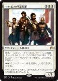 キテオンの不正規軍/Kytheon's Irregulars (ORI) (Prerelease Card)