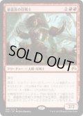 瘡蓋族の狂戦士/Scab-Clan Berserker (ORI) (Prerelease Card)