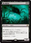 魂の略奪者/Despoiler of Souls (ORI) (Prerelease Card)