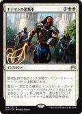 ギデオンの密集軍/Gideon's Phalanx (ORI) (Prerelease Card)