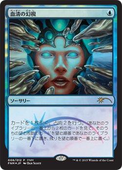 画像1: 血清の幻視/Serum Visions (FNM)