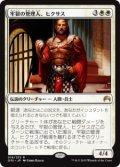 牢獄の管理人、ヒクサス/Hixus, Prison Warden (ORI) (Prerelease Card)