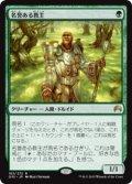 名誉ある教主/Honored Hierarch (ORI) (Prerelease Card)