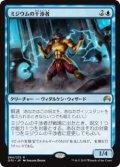 ミジウムの干渉者/Mizzium Meddler (ORI) (Prerelease Card)