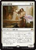秘宝の探求者/Relic Seeker (ORI) (Prerelease Card)