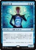 意志を砕く者/Willbreaker (ORI) (Prerelease Card)