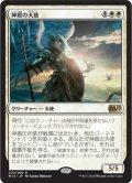 神盾の天使/Aegis Angel (M15)