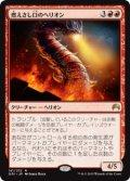 燃えさし口のヘリオン/Embermaw Hellion (ORI) (Prerelease Card)