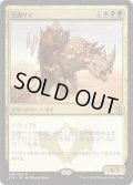 包囲サイ/Siege Rhino (Prerelease Card)