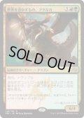 世界を溶かすもの、アタルカ/Atarka, World Render (Prerelease Card)