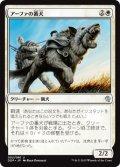 アーファの番犬/Affa Guard Hound (DDP)