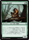 タジュールの射手/Tajuru Archer (DDP)