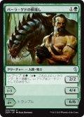 バーラ・ゲドの獣壊し/Beastbreaker of Bala Ged (DDP)