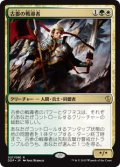 古参の戦導者/Veteran Warleader (DDP)