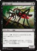心臓刺しの蚊/Heartstabber Mosquito (DDP)
