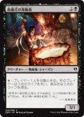 血儀式の発動者/Bloodrite Invoker (DDP)