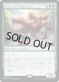 オラン=リーフのハイドラ/Oran-Rief Hydra (BFZ) (Prerelease Card)