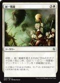 統一戦線/Unified Front (BFZ)