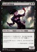 血の絆の吸血鬼/Bloodbond Vampire (BFZ)