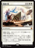 隔離の場/Quarantine Field (BFZ)