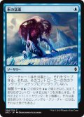 氷の猛進/Rush of Ice (BFZ)