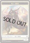 騎士・同盟者 トークン/Knight・Ally Token (BFZ)
