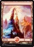 山/Mountain 【Ver.3】 (BFZ)