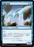 波翼の精霊/Wave-Wing Elemental (BFZ)