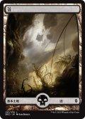 沼/Swamp 【Ver.2】 (BFZ)