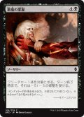 悪魔の掌握/Demon's Grasp (BFZ)
