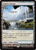 大草原の川/Prairie Stream (EXP)