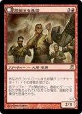 扇動する集団/Instigator Gang (ISD)
