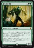 下生えの勇者/Undergrowth Champion (Prerelease Card)