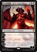 灯の再覚醒、オブ・ニクシリス/Ob Nixilis Reignited (Prerelease Card)