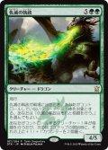 仇滅の執政/Foe-Razer Regent (Tarkir Dragonfury)